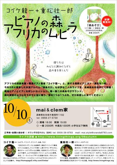 091010_maiclem